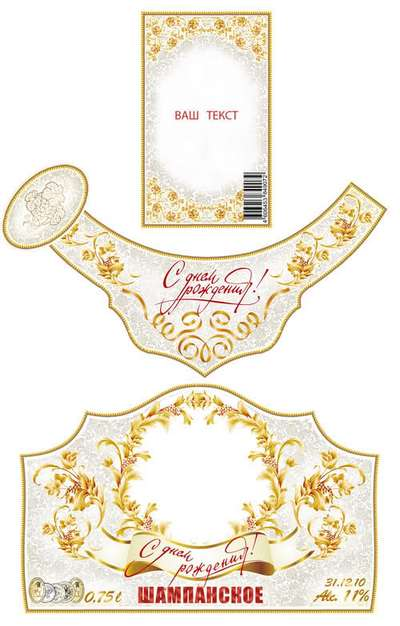 New Year's Champagne Labels Templates | Champagne label set vector